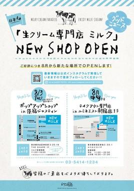 ニューオープンチラシ