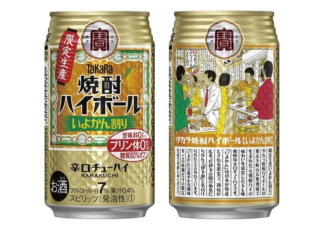 「タカラ 焼酎ハイボール<いよかん割り>」
