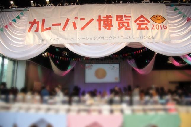 2016年開催のカレーパン博覧会の様子