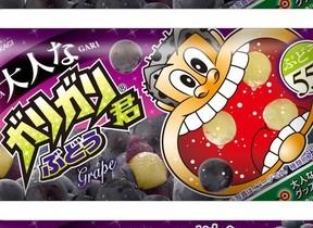 【急げ】新発売「大人なガリガリ君ぶどう」大手町で2000本無料配布!