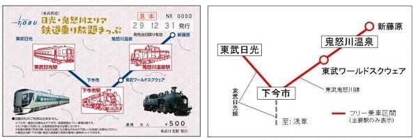 日光・鬼怒川エリアをお得に旅しよう!