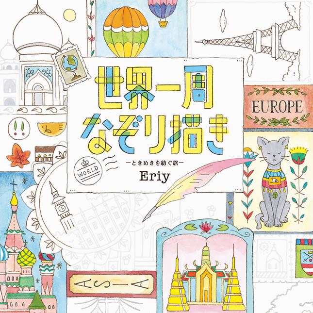 「世界一周なぞり描き―ときめきを紡ぐ旅―」表紙