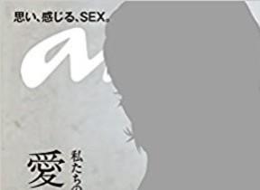 関ジャニ・横山のヌードに「息止まった」 ananセックス特集が「芸術的」と話題