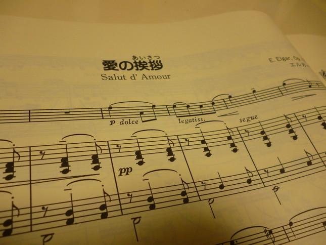 現代日本の楽譜でも、題名はフランス語で並記されている『愛の挨拶』冒頭