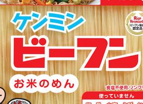 8月18日はビーフンの日 東京&神戸で「ビーフン」無料配布