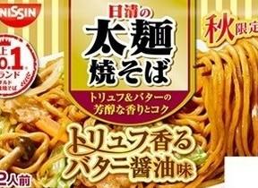 もっちり麺にソースが絡む 「日清の太麺焼そば トリュフ香るバター醤油味」