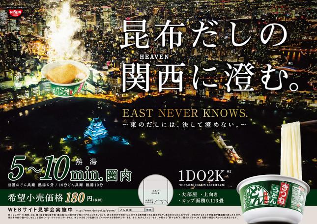 昆布の旨みが澄み渡る「西日本のつゆ」