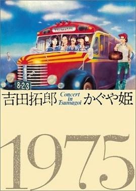 「コンサート イン つま恋 1975」(フォーライフミュージックエンタテイメント)