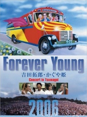 「Forever Young Concert in つま恋」(インペリアルレコード)