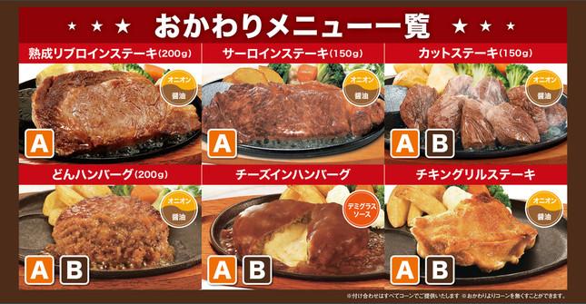 「ステーキのどん」おかわりメニュー一覧