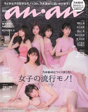 「anan」乃木坂46特集号表紙