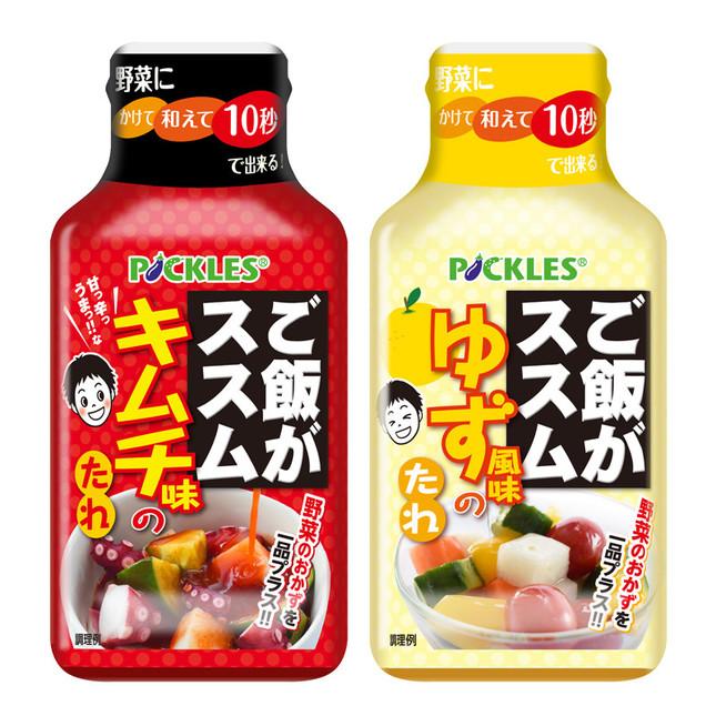 (左)キムチ味(右)ゆず風味
