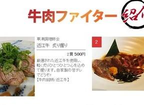松坂牛や近江牛も、飲めるハンバーグも食べ比べ 「牛肉サミット2017」@滋賀