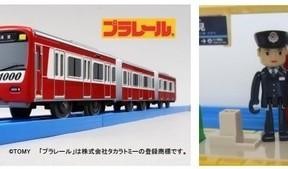 「プラレール京急新1000形マイナーチェンジ車」先行発売 非売品プレゼントも!