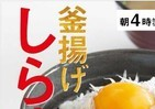 ふっくらしらすで朝ごはん 吉野家の朝定食に「釜揚げしらすおろし定食」登場