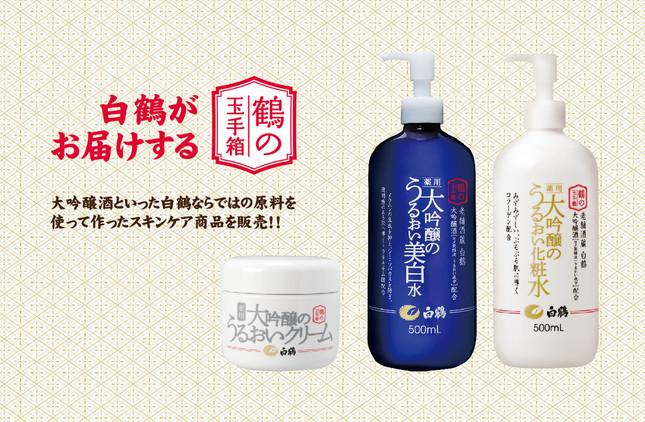 オリジナル化粧水「鶴の玉手箱」