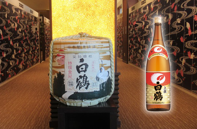日本酒「白鶴」