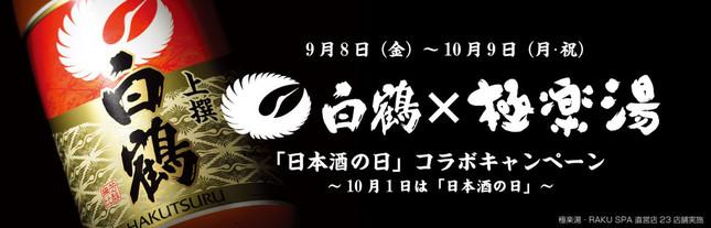 「白鶴×極楽湯」コラボキャンペーン開催
