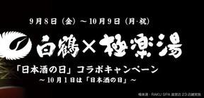 日本酒風呂で「極楽湯」気分 白鶴酒造とコラボキャンペーン