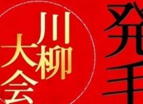 発毛よりうれしい最優秀賞!? 「リーブ21」が恒例川柳大会の作品募集中