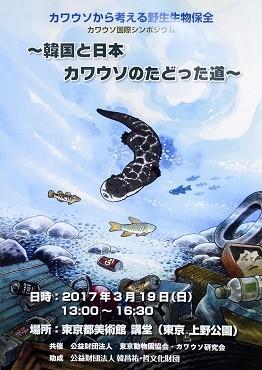 カワウソ国際シンポジウムのポスター。当日、会場には200余名が参加。NHK自然番組「ダーウィンが来た!」の担当ディレクターの報告もあって、好評を博した。