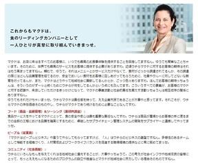 カサノバ氏の「関西弁」にネット騒然(画像は、マクドナルドの公式サイトのスクリーンショット)