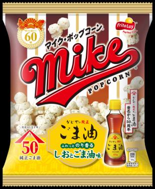 「マイクポップコーン しおとごま油味」発売