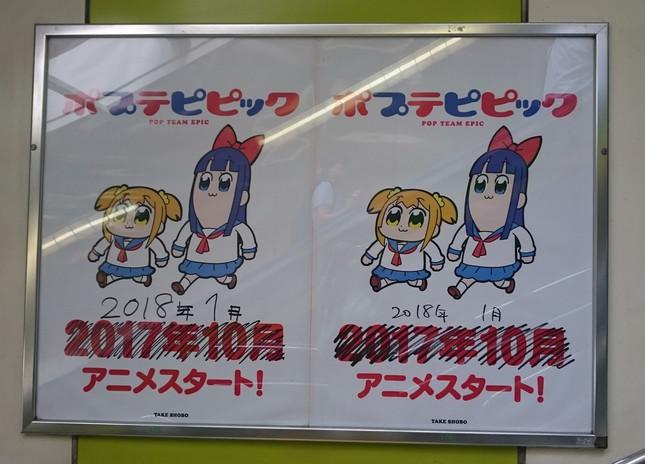 JR新宿駅9・10番線の南口へ向かう階段にあるポスター