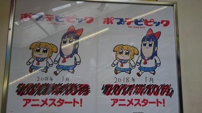 JR新宿駅13・14番線の南口へ向かう階段にあるポスター