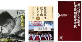 石原裕次郎記念館、閉館へ 昭和のスターたちの足跡をたどる