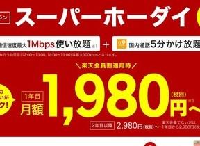 楽天モバイル、容量を使い切っても最大1Mbpsデータ通信が無制限に使える新プラン「スーパーホーダイ」