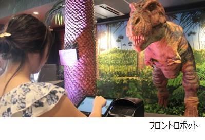 「変なホテル ラグーナテンボス」(愛知県蒲郡市)受付に設置された恐竜ロボット(プレスリリースより)