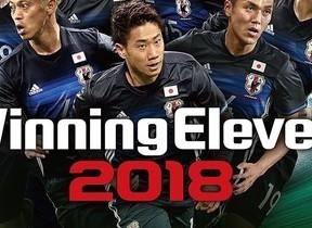 「ウイニングイレブン 2018」PS4/PS3版 極限まで洗練、オンライン協力プレイも