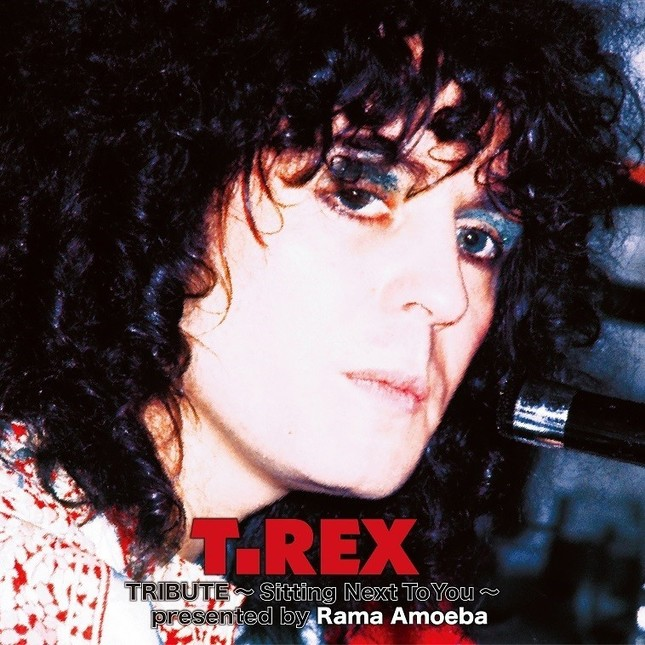 トリビュートアルバム「T.Rex Tribute ~ Sitting Next To You ~ Presented by Rama Amoeba」