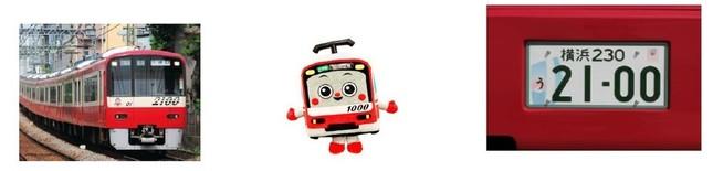 「2100形」車両をイメージしたオープントップバス導入!