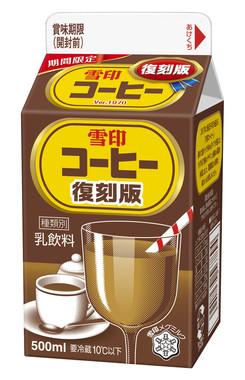 「雪印コーヒー復刻版」