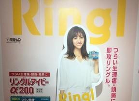 「CanCam」専属モデルの堀田茜が解熱鎮痛剤のイメージキャラクターに TGCの出展ブースにも登場