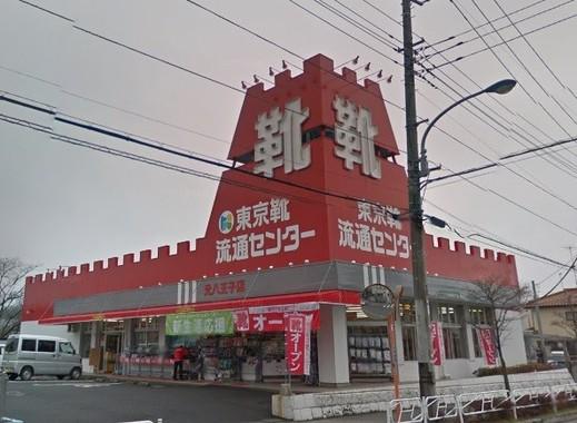 元「ハローマック」の東京靴流通センター元八王子店(画像は、グーグルマップから)