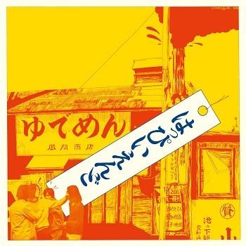 「はっぴいえんど」アナログレコード(オリジナル発売1970年)