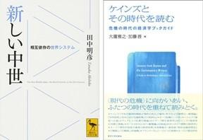 新たな世界システムの中で日本は何をすべきか 冷戦後の「世界情勢」を知る指南書