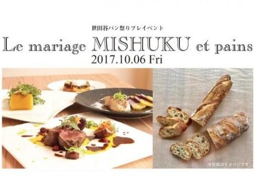 10月6日に「パンと三宿のマリアージュ」開催