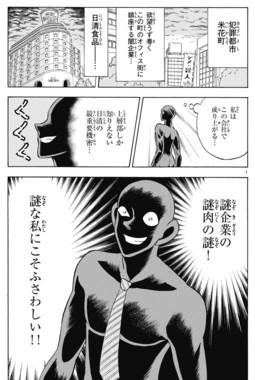 「謎肉」を愛する主人公・犯沢さんは日清食品に入社する