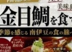 「大人の美味旅 金目鯛を食す」ツアー 下田・南伊豆で旬の美食を堪能