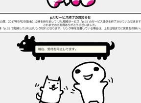 pixivの短縮URLサービス「p.tl」終了へ 888万超URLリンク切れの余波は...?