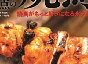 焼鳥と餃子の名店ならお任せ! 「食べログ」高評価の店を特集したガイド本発売