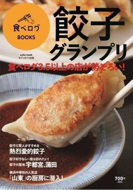「餃子グランプリ」