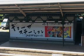 「ギョーザステーション」が全国ツアーへ(写真は、2017年7月の両国駅開催時に撮影)