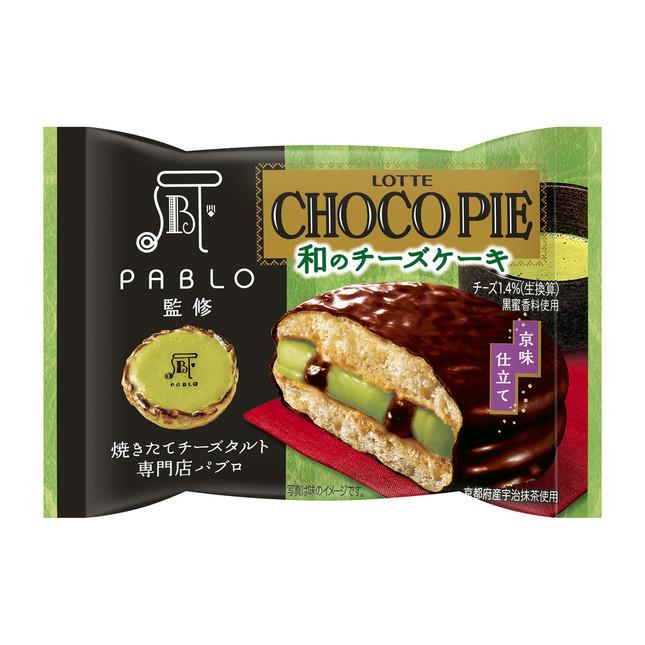 「チョコパイ <PABLO監修和のチーズケーキ 京味仕立て>個売り」