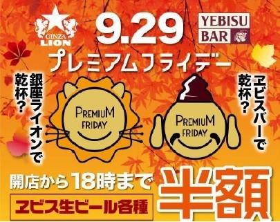 「ヱビス生ビール」各種が半額!