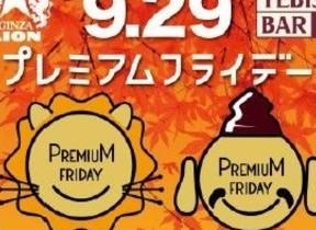 18時まで「ヱビス生ビール」半額 今月のプレ金こそ「早期退勤」だ!